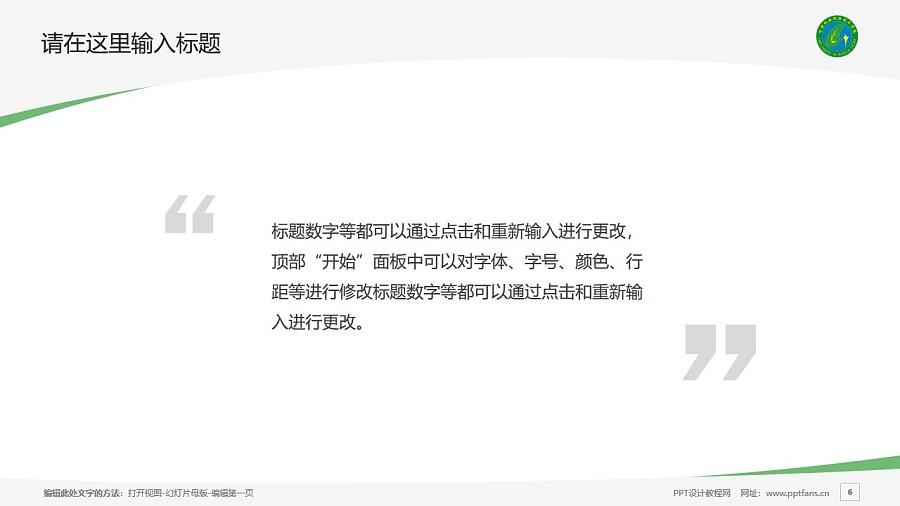 甘肃林业职业技术学院PPT模板下载_幻灯片预览图6