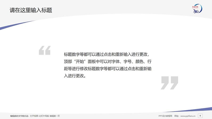 河西学院PPT模板下载_幻灯片预览图6