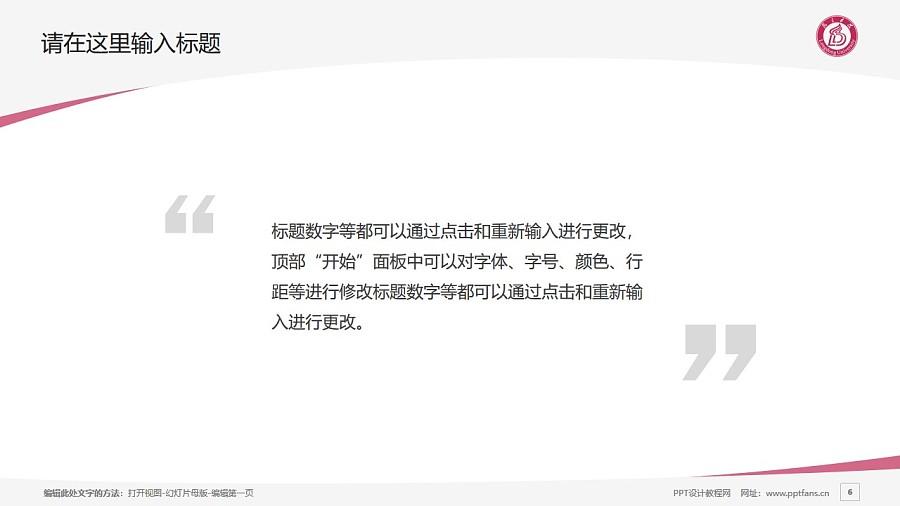 陇东学院PPT模板下载_幻灯片预览图6