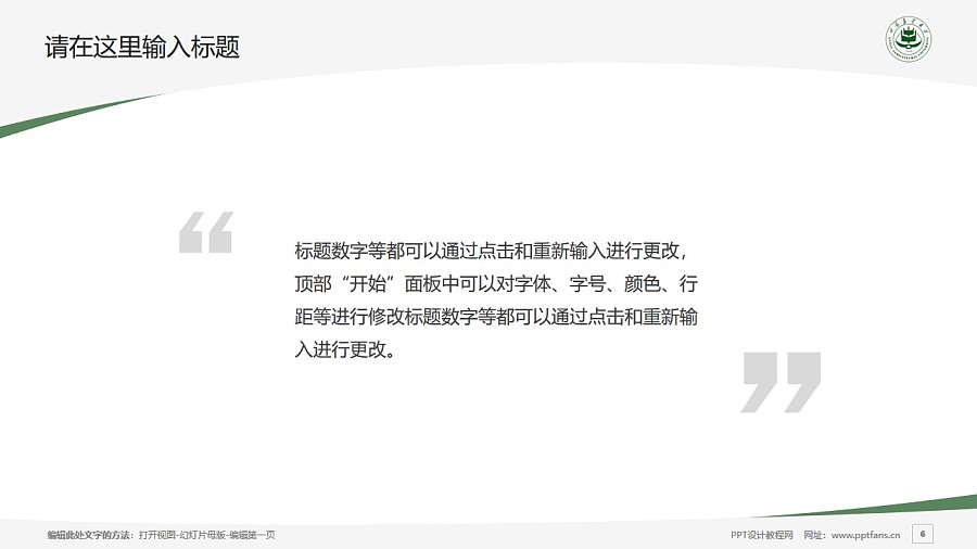 甘肃农业大学PPT模板下载_幻灯片预览图6