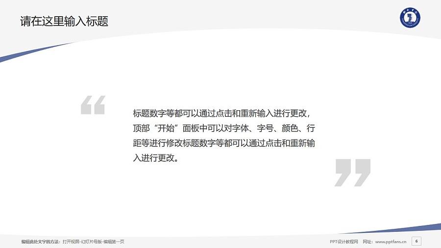 铜仁学院PPT模板_幻灯片预览图6
