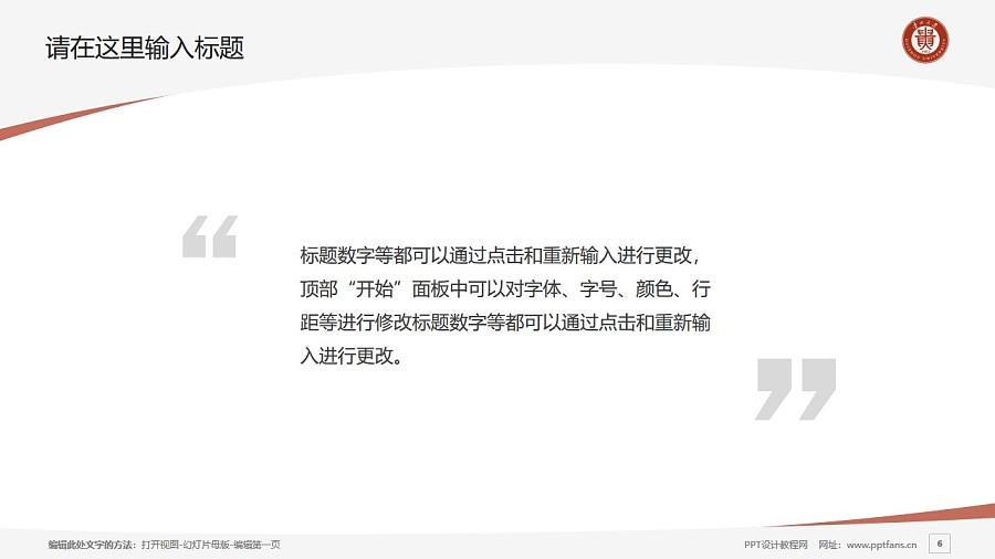 贵州大学PPT模板下载_幻灯片预览图6