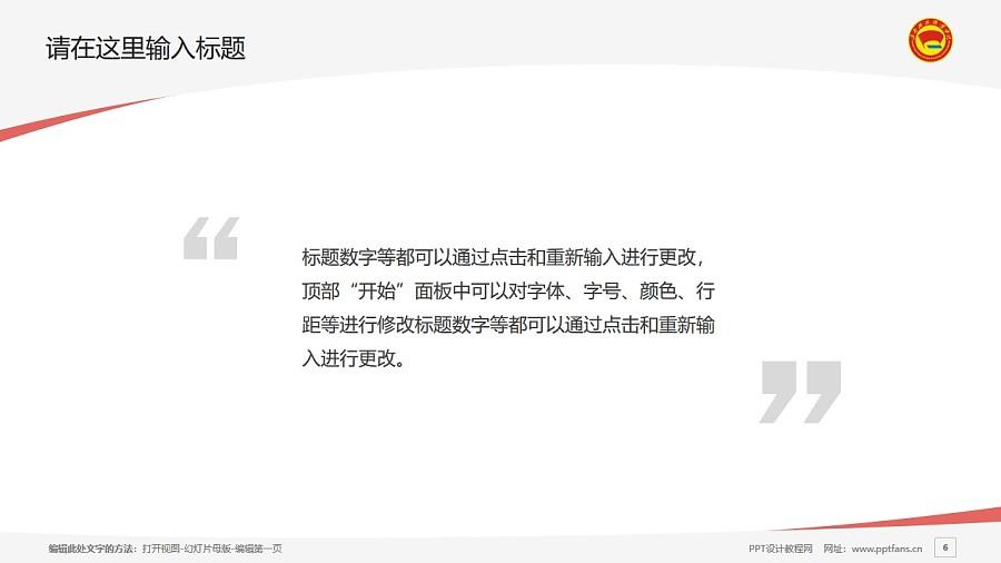 海南政法职业学院PPT模板下载_幻灯片预览图6