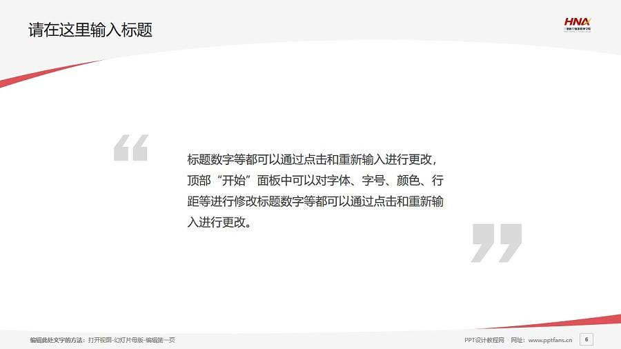 三亚航空旅游职业学院PPT模板下载_幻灯片预览图6