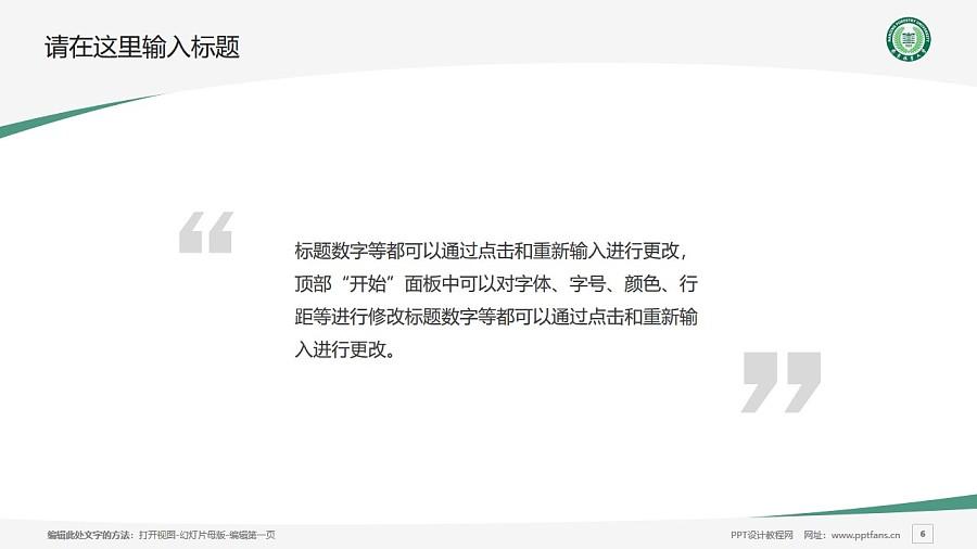 南京林业大学PPT模板下载_幻灯片预览图6