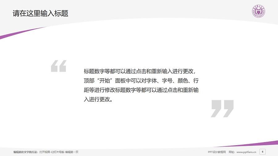 南京理工大学PPT模板下载_幻灯片预览图6