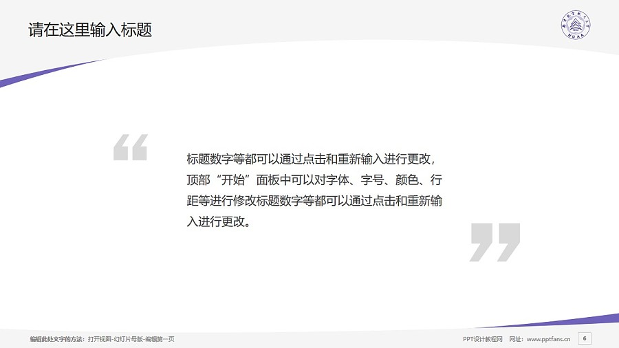 南京航空航天大学PPT模板下载_幻灯片预览图6