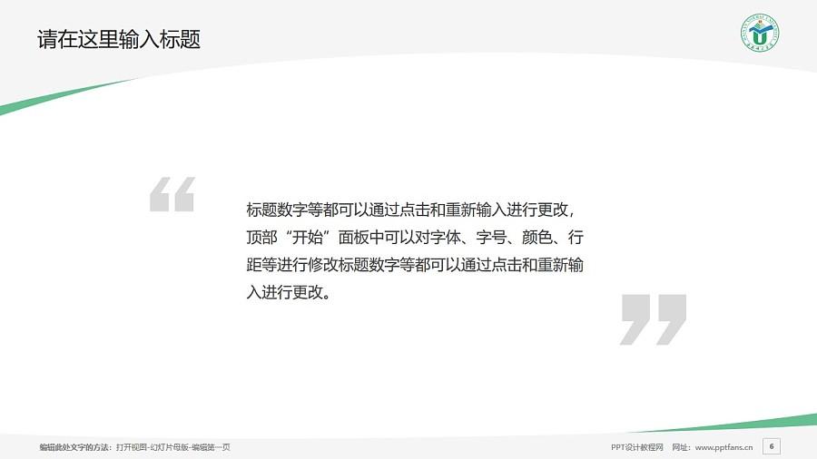 海南师范大学PPT模板下载_幻灯片预览图6