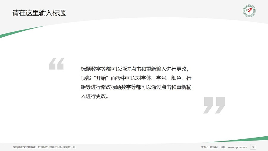 山西中医学院PPT模板下载_幻灯片预览图6