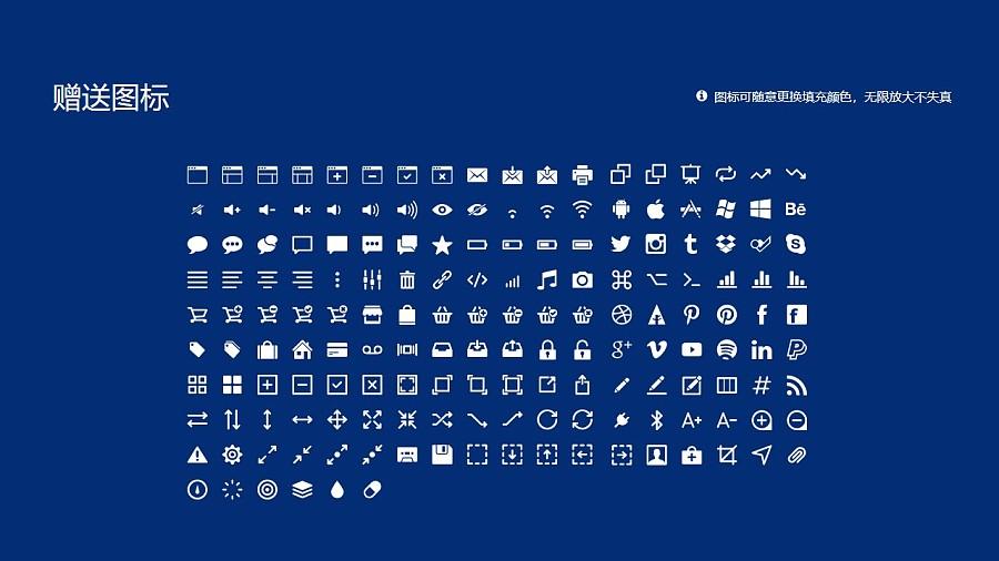 青海卫生职业技术学院PPT模板下载_幻灯片预览图33