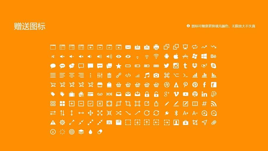青海师范大学PPT模板下载_幻灯片预览图33