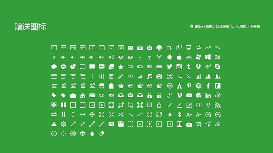 甘肃林业职业技术学院PPT模板下载_幻灯片预览图33