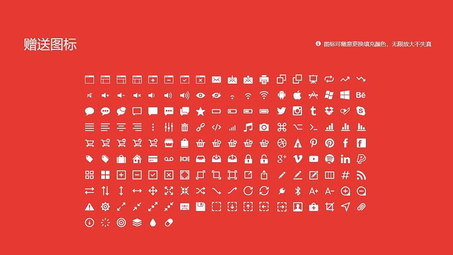 贵州理工学院PPT模板_幻灯片预览图33