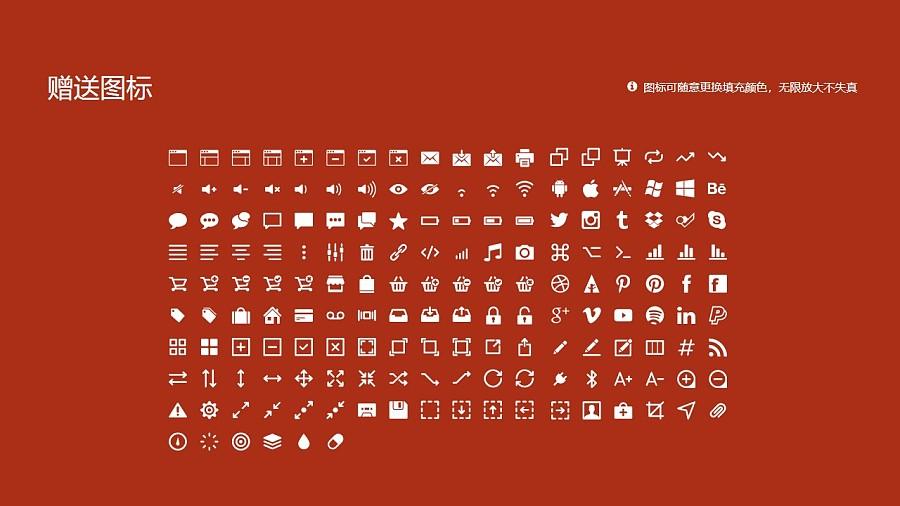 贵州大学PPT模板下载_幻灯片预览图33