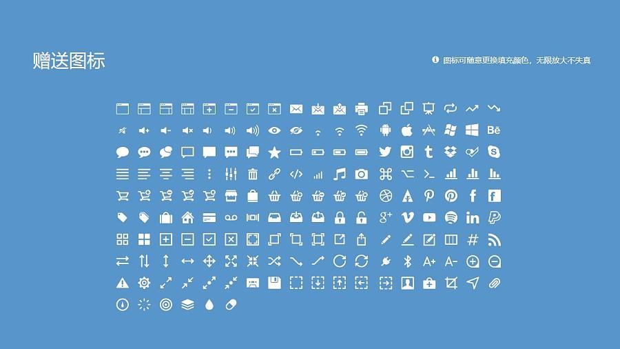 海南软件职业技术学院PPT模板下载_幻灯片预览图33