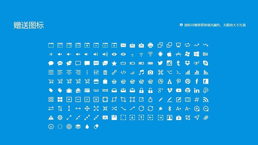 南京工业大学PPT模板下载_幻灯片预览图33
