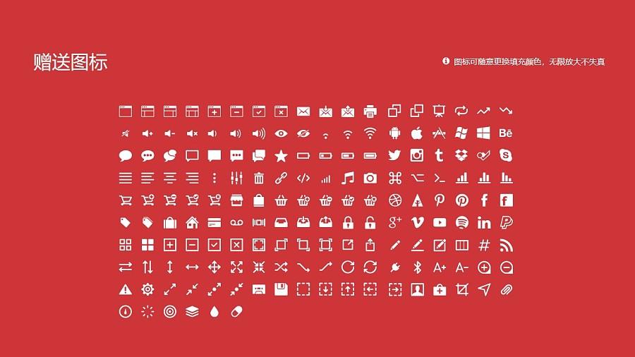 苏州大学PPT模板下载_幻灯片预览图33