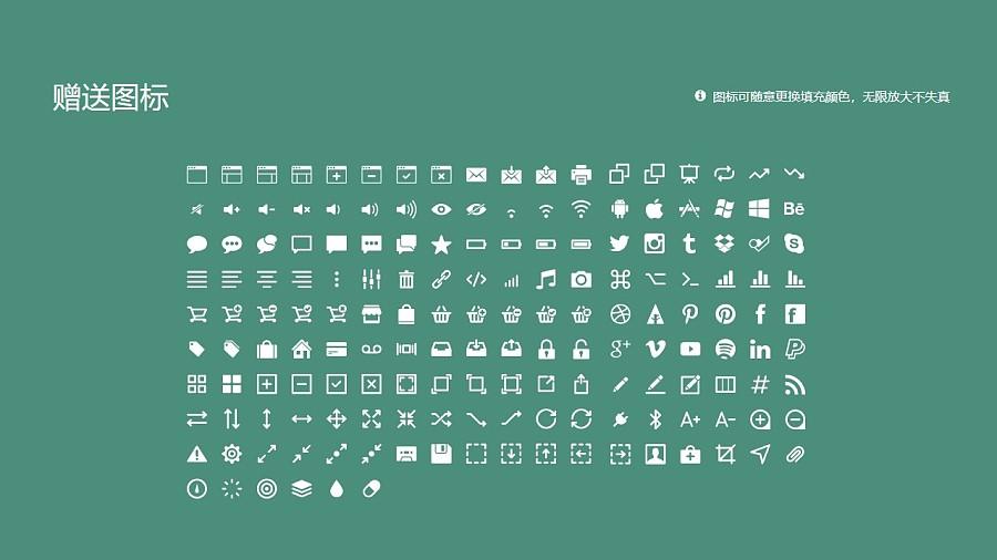 中国药科大学PPT模板下载_幻灯片预览图33