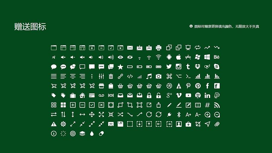 内蒙古化工职业学院PPT模板下载_幻灯片预览图33