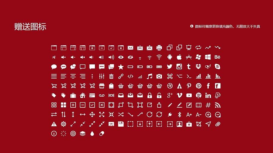 太原工业学院PPT模板下载_幻灯片预览图33