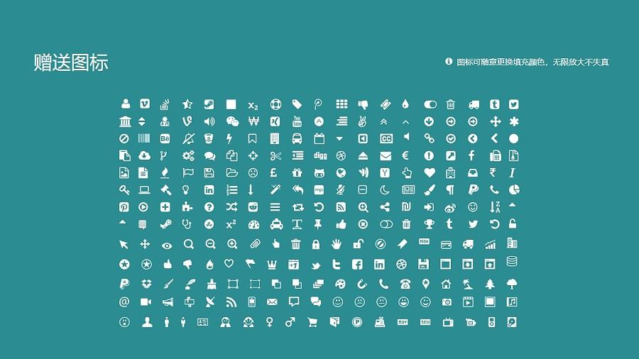 青海畜牧兽医职业技术学院PPT模板下载_幻灯片预览图36