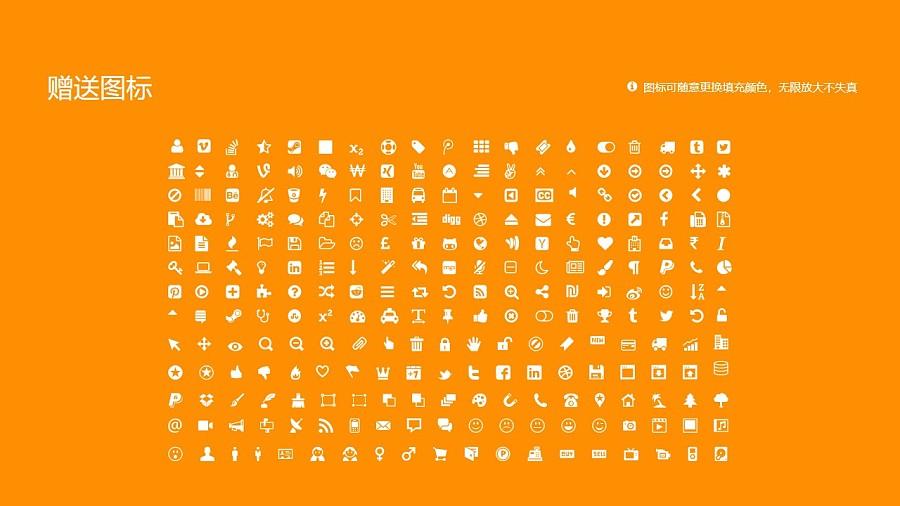 青海师范大学PPT模板下载_幻灯片预览图36