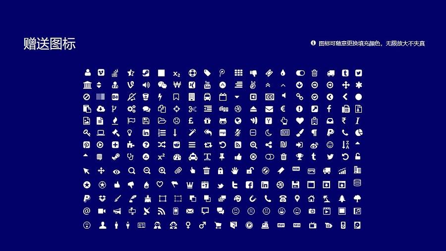 青海大学PPT模板下载_幻灯片预览图36