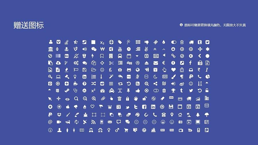 青海建筑职业技术学院PPT模板下载_幻灯片预览图36