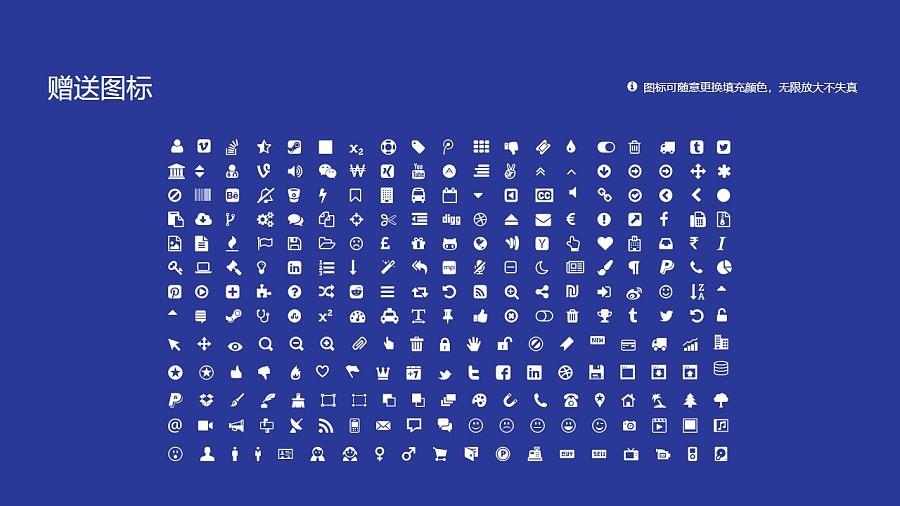 河西学院PPT模板下载_幻灯片预览图36