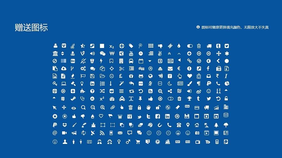 西北民族大学PPT模板下载_幻灯片预览图36