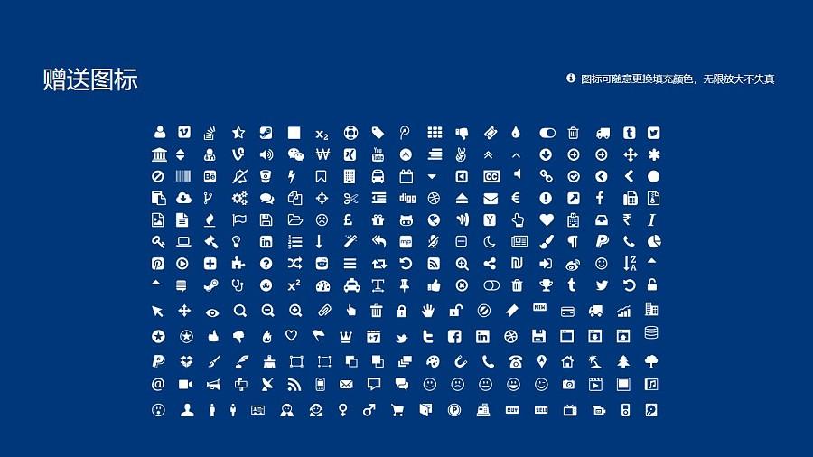 贵州电力职业技术学院PPT模板_幻灯片预览图36