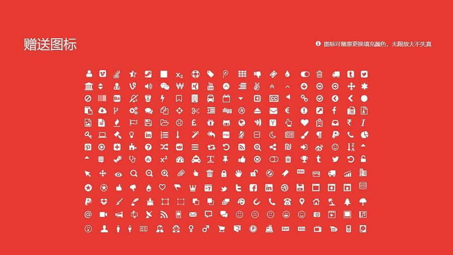 贵州理工学院PPT模板_幻灯片预览图36