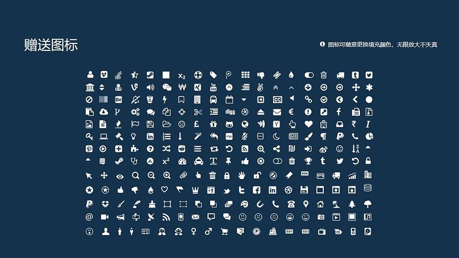 黔南民族师范学院PPT模板_幻灯片预览图36