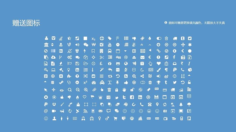 海南软件职业技术学院PPT模板下载_幻灯片预览图36