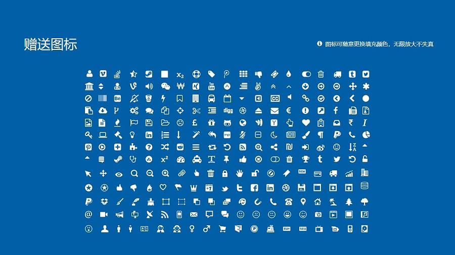 三亚城市职业学院PPT模板下载_幻灯片预览图36