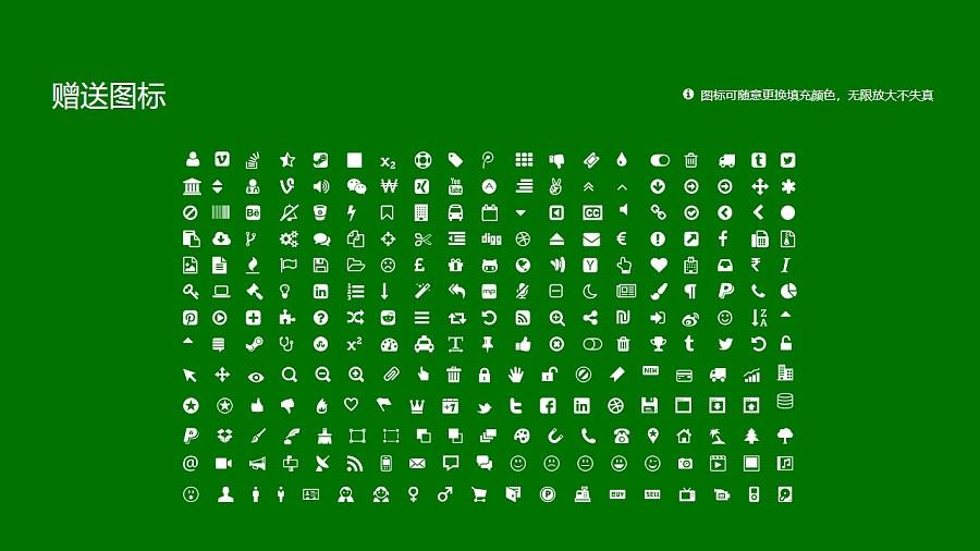 南京师范大学PPT模板下载_幻灯片预览图36