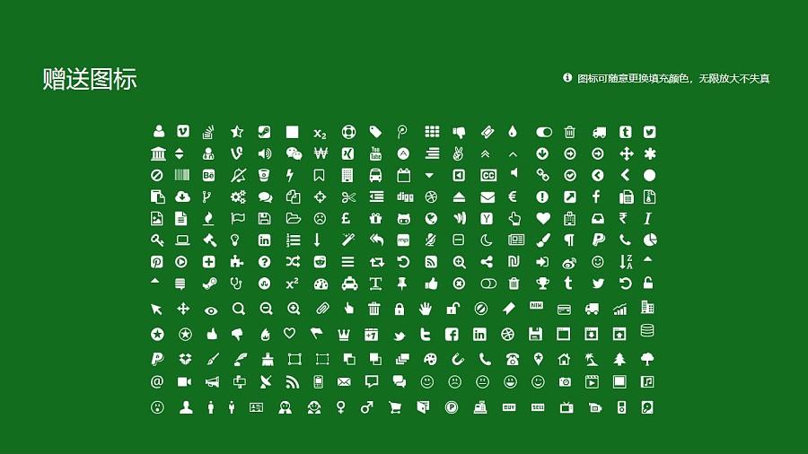 江苏大学PPT模板下载_幻灯片预览图36