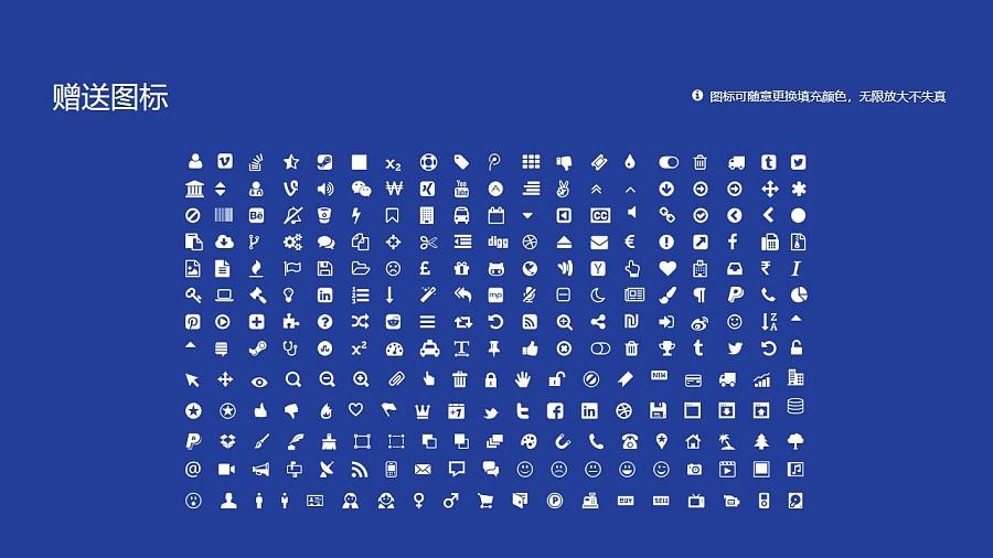 南京邮电大学PPT模板下载_幻灯片预览图36