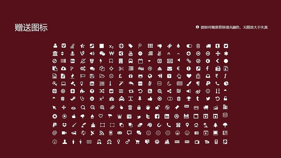 琼台师范高等专科学校PPT模板下载_幻灯片预览图36