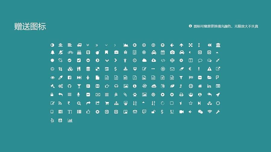 青海畜牧兽医职业技术学院PPT模板下载_幻灯片预览图35
