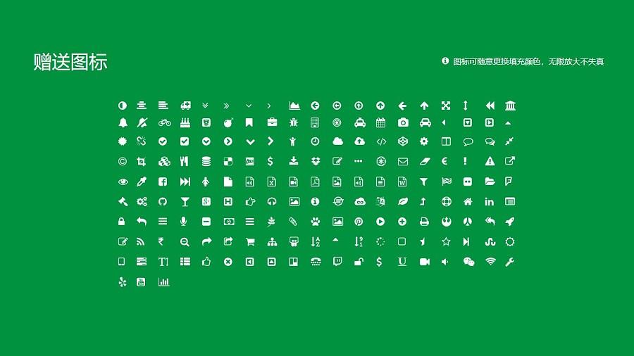 青海民族大学PPT模板下载_幻灯片预览图35