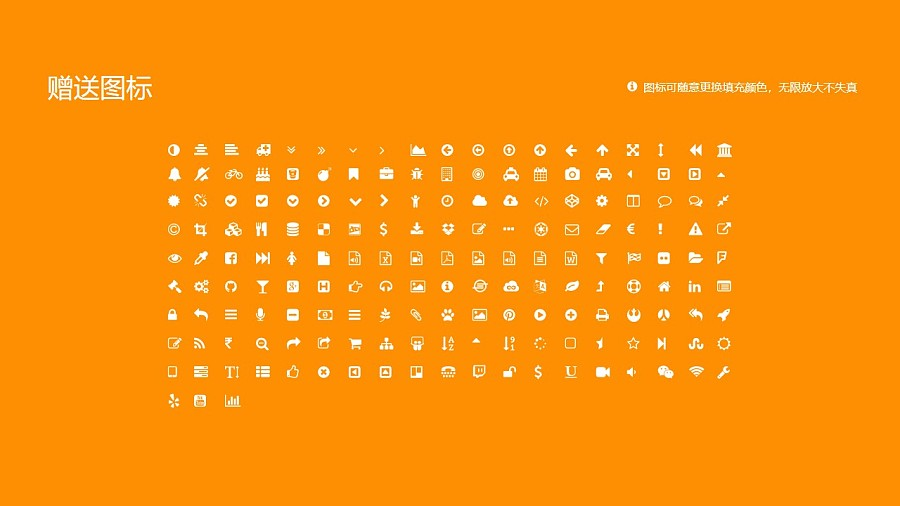 青海师范大学PPT模板下载_幻灯片预览图35