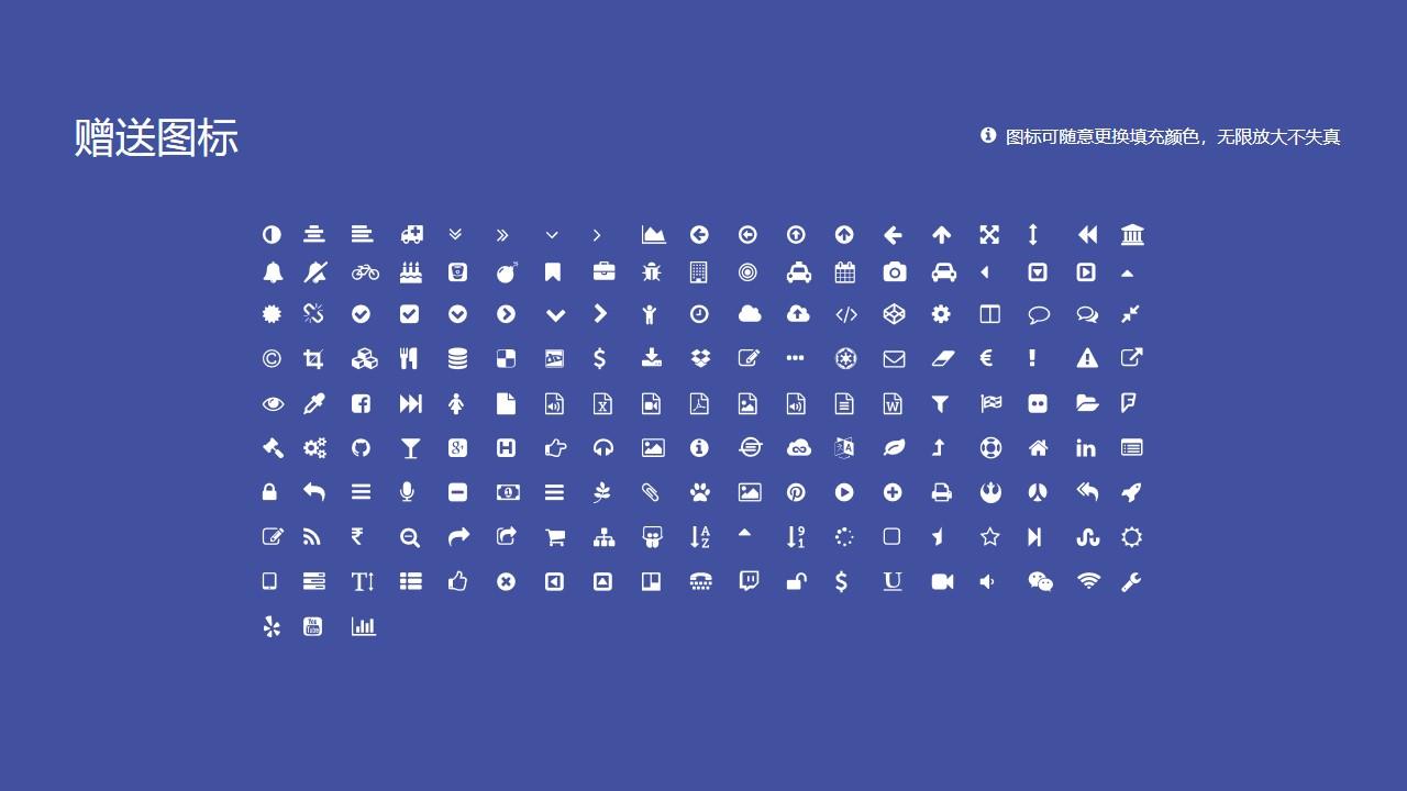 青海建筑职业技术学院PPT模板下载_幻灯片预览图35