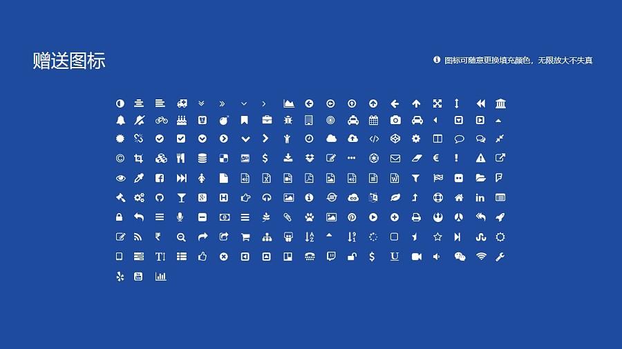 甘肃工业职业技术学院PPT模板下载_幻灯片预览图35