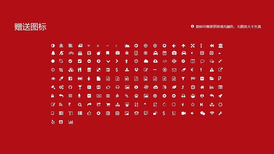 陇南师范高等专科学校PPT模板下载_幻灯片预览图35