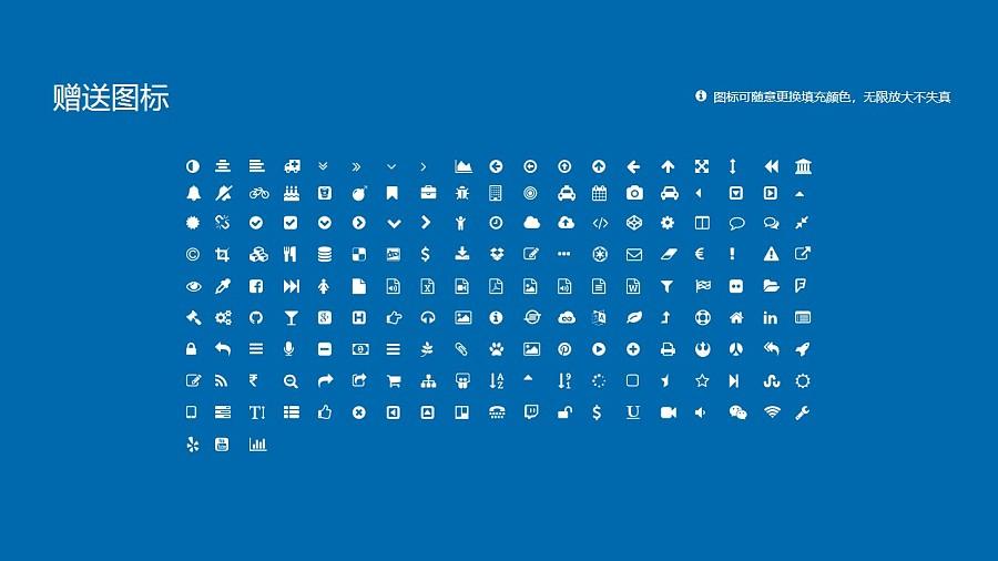 兰州文理学院PPT模板下载_幻灯片预览图35