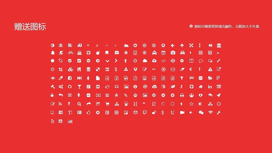 甘肃政法学院PPT模板下载_幻灯片预览图35