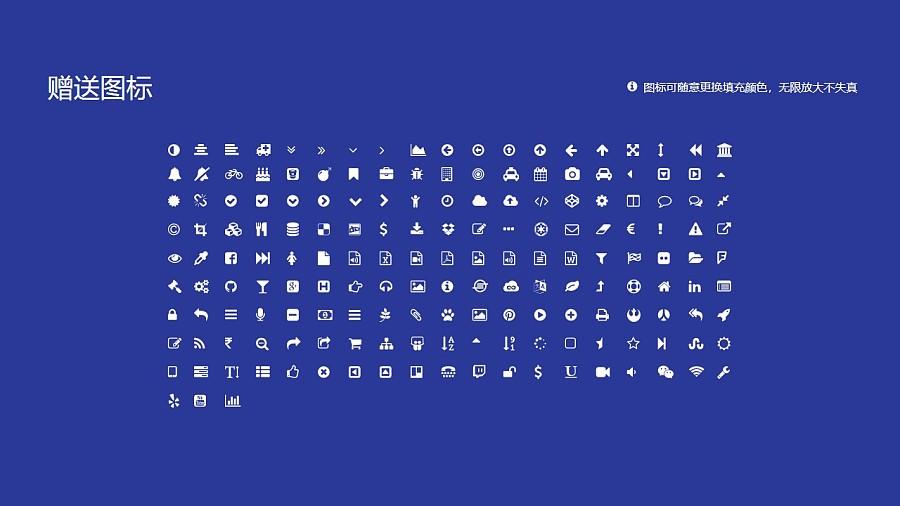 河西学院PPT模板下载_幻灯片预览图35