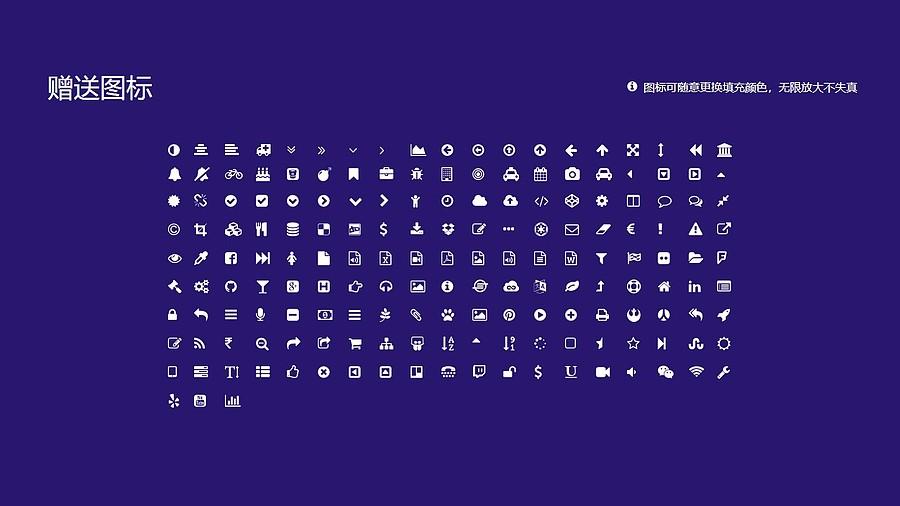 天水师范学院PPT模板下载_幻灯片预览图35