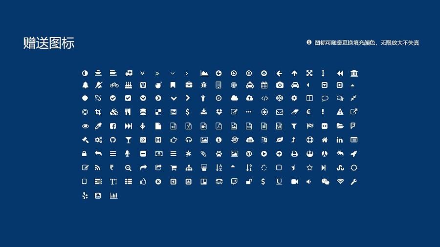 甘肃中医药大学PPT模板下载_幻灯片预览图35